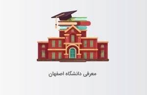 معرفی دانشگاه اصفهان