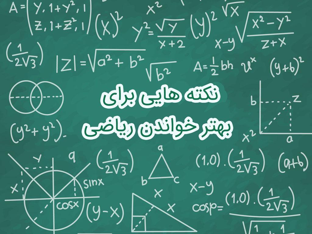 خواندن ریاضی به روش موثر و آسان