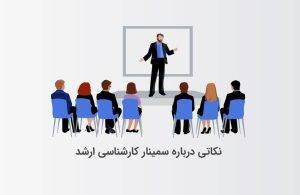 نکاتی درباره ارائه صحیح سمینار کارشناسی ارشد