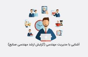 مدیریت مهندسی ،گرایش ارشد مهندسی صنایع (استفاده از اصول مهندسی در کسب و کار)