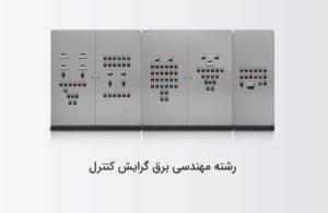 مهندسی برق گرایش کنترل