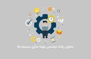 مهندسی بهینه سازی سیستم ها (آشنایی با گرایش های رشته مهندسی صنایع)