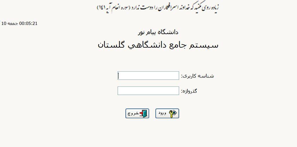 معرفی سایت گلستان ( گلستان پیام نور، گلستان یزد، فرهنگیان و