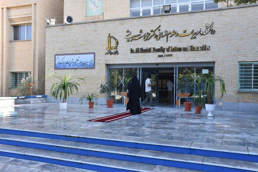 دانشگاه فردوسی مشهد (معرفی برترین دانشگاه های کشور)