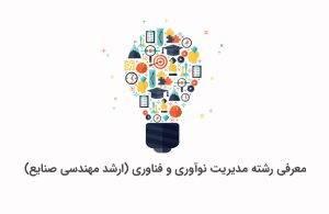 مدیریت نوآوری و فناوری از گرایش های کاربردی ارشد مهندسی صنایع
