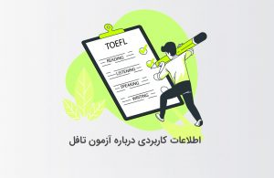 آزمون تافل (اطلاعات کاربردی درباره TOEFL )