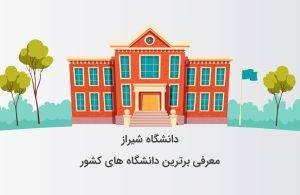 دانشگاه شیراز ( معرفی برترین دانشگاه های کشور )