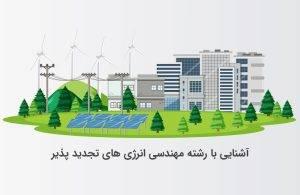 معرفی مهندسی انرژیهای تجدید پذیر