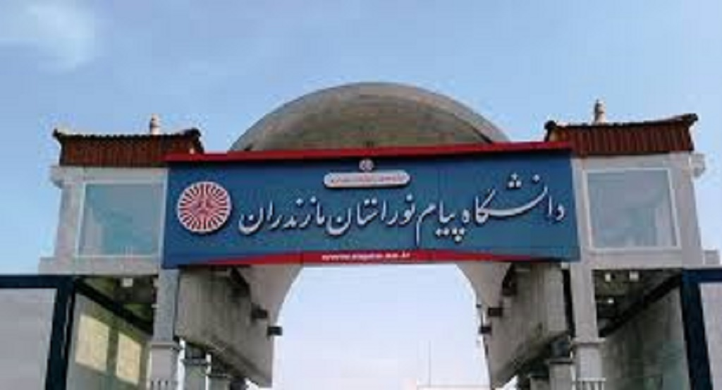 دانشگاه پیام نور مازندران