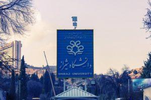بخش های دانشگاه شیراز