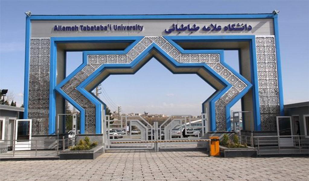 دانشگاه طباطبایی