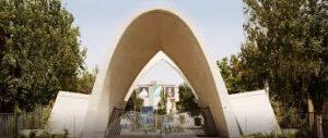 محل کنونی دانشگاه علم و صنعت ایران