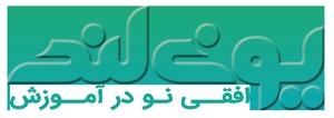 لوگوی یونی لند - آموزش یوس ترکیه
