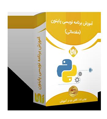 آموزش پایتون مقدماتی – Python Learning
