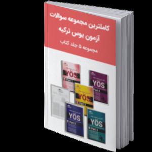 پکیج کتاب های یوس 300x300 - سوالات یوس ترکیه (پکیج 5 جلدی)
