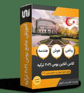 کلاس آفلاین یوس ۲۰۲۱ ترکیه + کلاس آنلاین یوس ۲۰۲۲