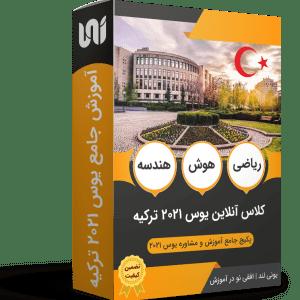کلاس آنلاین یوس ۲۰۲۱ ترکیه 300x300 - کلاس آفلاین یوس ۲۰۲۱ ترکیه + کلاس آنلاین یوس 2022