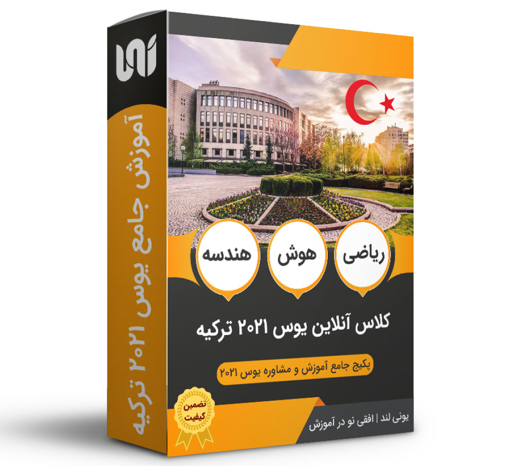 کلاس آموزشی یوس ترکیه