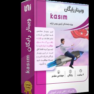 وبینار رایگان یوس - Kasim