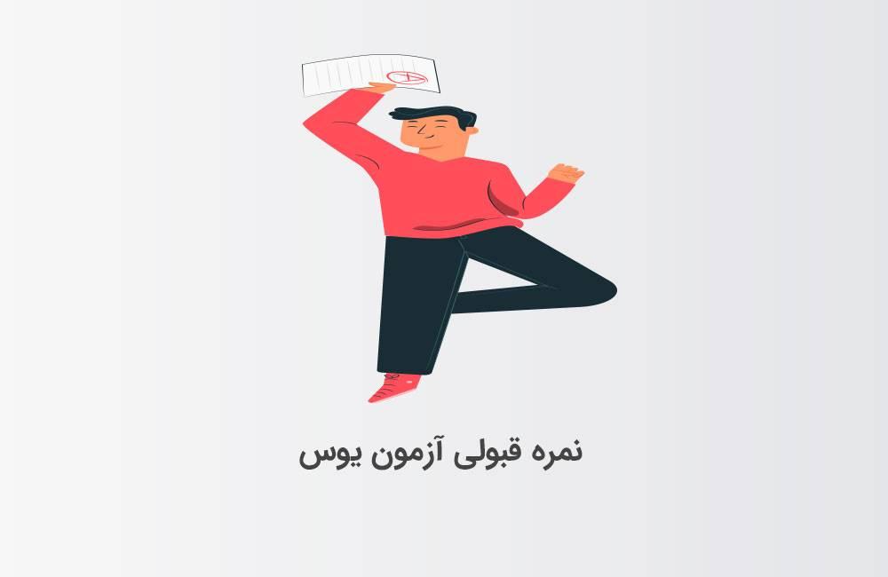 نمره قبولی آزمون یوس رشته ها و دانشگاه های برتر ترکیه | ۲۰۲۲-۲۰۲۱