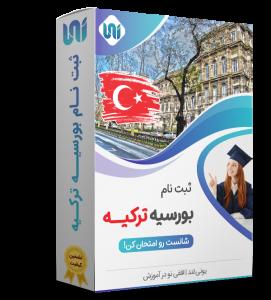 ثبت نام بورسیه تحصیلی ترکیه