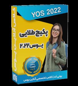 پکیج طلایی یوس ۲۰۲۲ | کلاس آنلاین یوس ۲۰۲۲