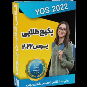 پکیج طلایی یوس 2022 300x300 - پکیج طلایی یوس 2022 | کلاس آنلاین یوس 2022
