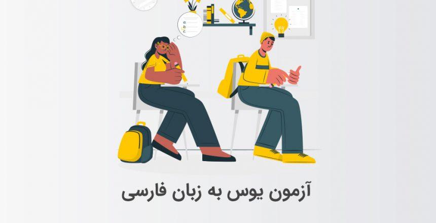 آزمون-یوس-به-زبان-فارسی