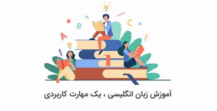 آموزش زبان انگلیسی ، ایجاد فرصت های بیشتر در کار، تحصیل و زندگی
