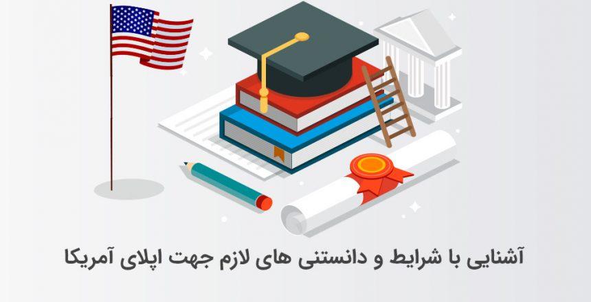 تحصیل در آمریکا : آشنایی با شرایط و دانستنی های لازم جهت اپلای آمریکا