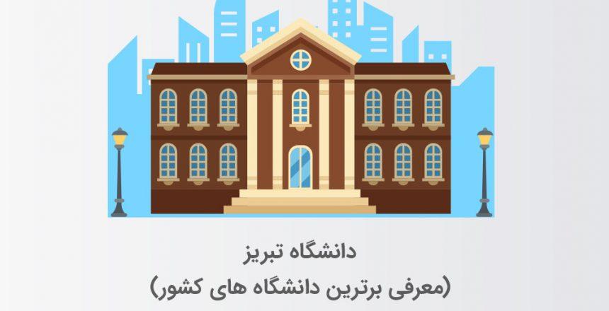 دانشگاه تبریز سماد