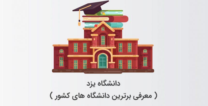 دانشگاه یزد (معرفی برترین دانشگاه های کشور )