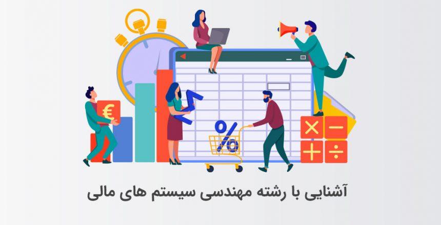 مهندسی سیستم های مالی ( معرفی گرایش های کارشناسی ارشد رشته مهندسی صنایع )