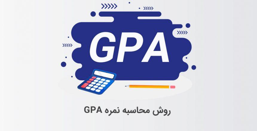 روش محاسبه نمره GPA