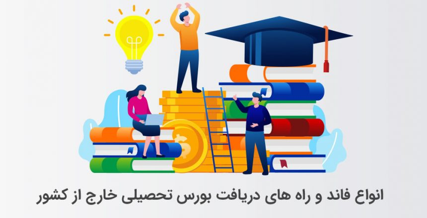 انواع فاند و راه های دریافت بورس تحصیلی خارج از کشور