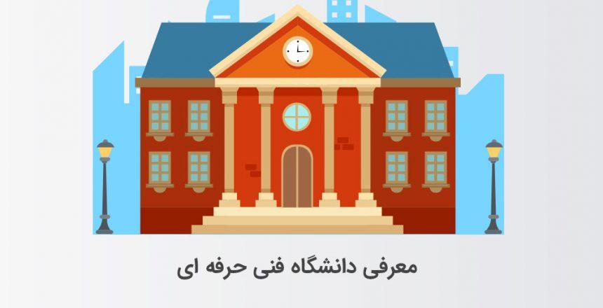 دانشگاه فنی حرفه ای ، بستری برای رشد مهارت در کنار دانش