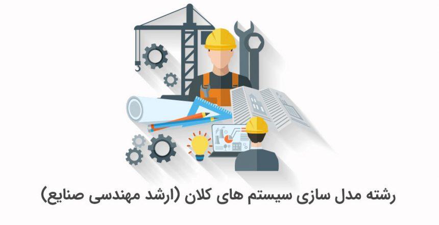 مدل سازی سیستم های کلان ، یکی از گرایش های کاربردی مهندسی صنایع