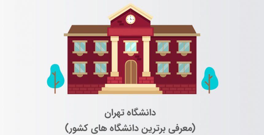 دانشگاه تهران (آشنایی با دانشکده ها و امکانات دانشگاه تهران)