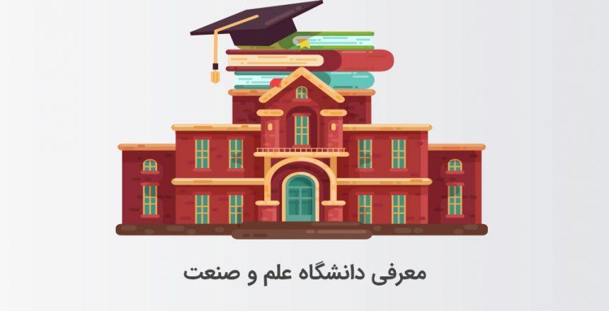 معرفی دانشگاه علم و صنعت
