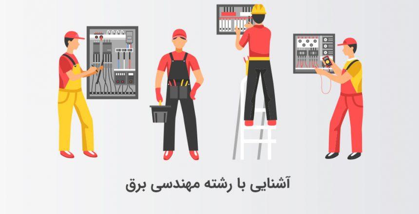 رشته مهندسی برق