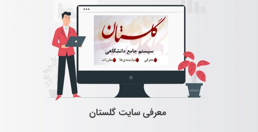معرفی سایت گلستان + نحوه ورود سریع به گلستان پیام نور