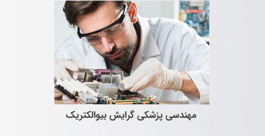 مهندسی پزشکی بیوالکتریک