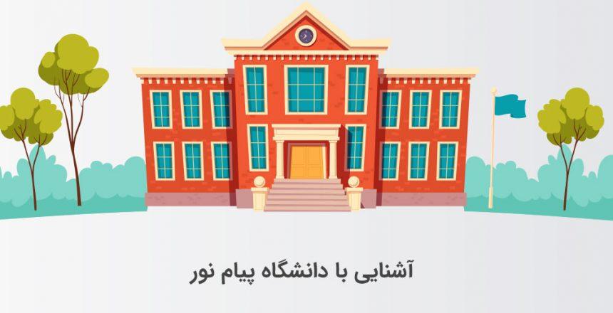 آشنایی با دانشگاه پیام نور