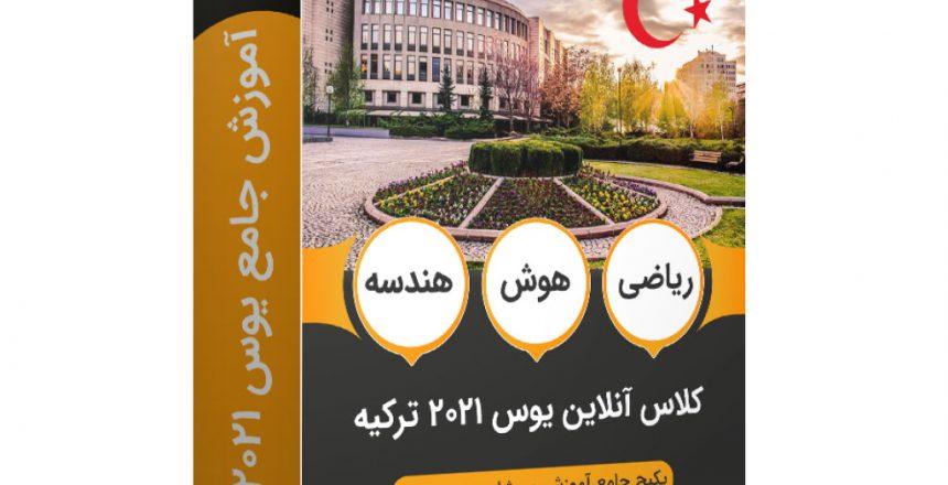 کلاس آنلاین یوس ۲۰۲۱ ترکیه